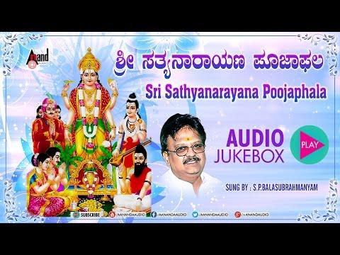 Sri Sathyanarayana Pooja Phala| Kannada Devotional Jukebox 2016 | S.P.Balasubrahmanyam