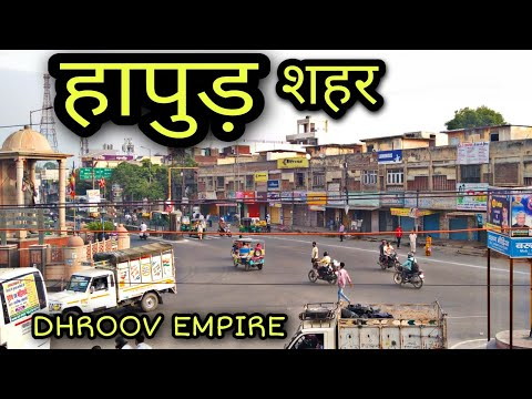 HAPUR city documentry हापुड़ उत्तरप्रदेश Hapur Jila Hapur