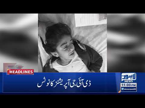 Lahore News HD | 11 PM Headlines | 23 Feb 2021