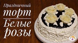 """Праздничный торт """"Белые розы"""""""