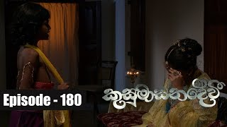 Kusumasana Devi | Episode 180 04th March 2019 Thumbnail