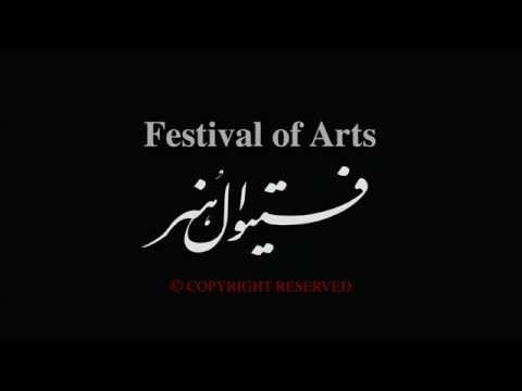 Festival of Arts' فستیوال هنر  The Eternal Persian Gulf Concert  Cadogan Hall London 2012
