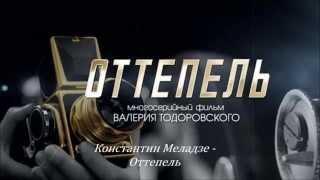 Константин Меладзе - Оттепель