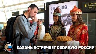 Казань встречает сборную России