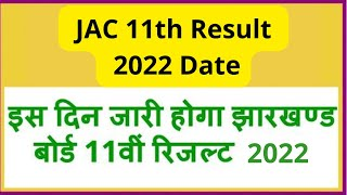 JAC 11th Result 2019 Jharkhand 11th Class Board Exam Result 2019 Declare Date