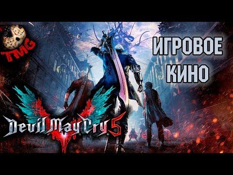 Devil May Cry 5 - Игрофильм - Game Movie [с русскими субтитрами]