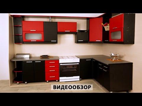 Готовая кухня купить недорого Москва - YouTube