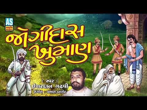 Jogidas Khuman || Ishardan Gadhvi Lok Varta || Sorathi Baharvatiya II Audio Jukebox || Ashok Sound