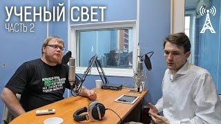 Ученый свет: Юрий Захаров и Кирилл Трофимов о переработке отходов(, 2016-06-26T12:01:44.000Z)