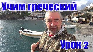 Греческий язык Учимся говорить по-гречески Урок 2