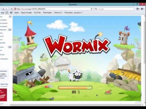 Как сделать чтобы Вормикс и браузерные игры не лагали! Ответ!