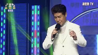 🎶홍희용 - 가라지📀원곡:나훈아🌈가요 효 힐링 콘서트♦(사)한국공연기획제작가협회 충북지회📺