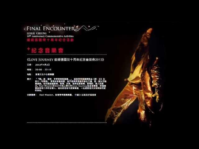 《Love Journey 繼續張國榮十周年紀念音樂會2013》  《春光乍洩》
