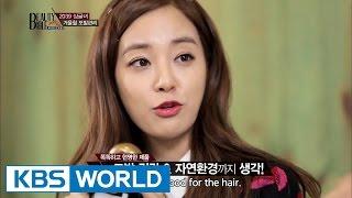 After School\'s Beauty Bible | 애프터스쿨의 뷰티 바이블