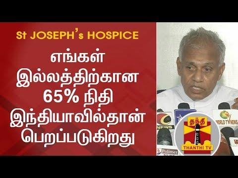 எங்கள் இல்லத்திற்கான 65% நிதி இந்தியாவில்தான் பெறப்படுகிறது - நிர்வாகி தாமஸ் | St Joseph's Hospice