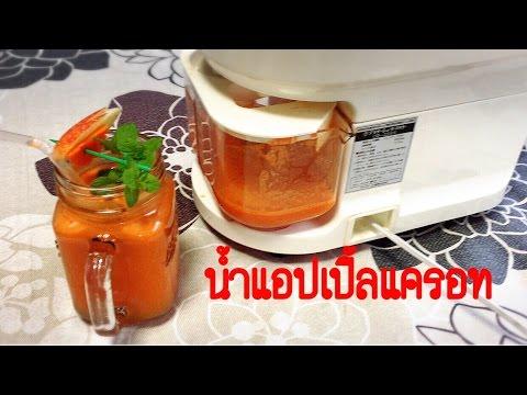 น้ำแอปเปิ้ล+แครอท เพื่อสุขภาพ by kalychan  ch..Apple juice