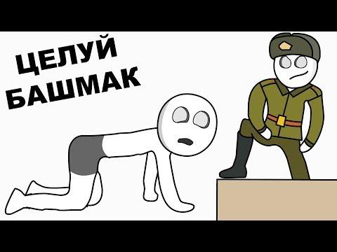 Армия чуть не ПОПАЛ (анимация)