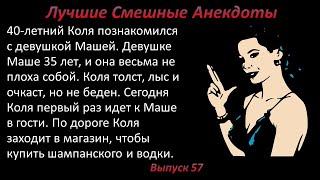 Лучшие смешные анекдоты Выпуск 57