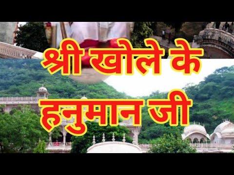 प्रदक्षिणा PRADAKSHINA YOUTUBE EP 10 जयपुर के प्रसिद्ध Khole Ke Hanuman ji !! खोले के हनुमानजी की Mp3