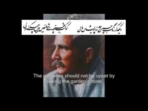 Jawab-e-Shikwa - The Answer To The Complaint - Allama Iqbal Poetry - Urdu & English