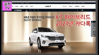 기아 K7 하이브리드 카다록 읽기 방송/ 수원중고차매매…