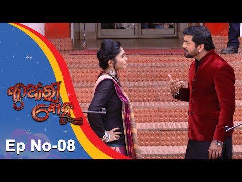 Kunwari Bohu   Full Ep 08   16th Oct 2018   Odia Serial – TarangTV thumbnail