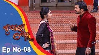 Kunwari Bohu  Full Ep 08  16th Oct 2018  Odia Serial – TarangTV