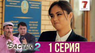 Бастық боламын - 2 маусым 1 шығарылым (Бастык боламын -  2 сезон 1 эпизод)