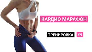 Тренировка #9 | Как похудеть за 20 минут в день | Интенсивная кардио тренировка для похудения дома