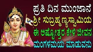 ಪ್ರತಿ ದಿನ ಮುಂಜಾನೆ ಶ್ರೀ ಸುಬ್ರಹ್ಮಣ್ಯಸ್ವಾಮಿಯ ಈ ಅಷ್ಟೋತ್ತರ ಕೇಳಿ ಜೀವನ ಮಂಗಳಮಯ ಮಾಡುವನು | Bhakti Geetha
