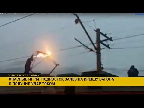 Залез на товарняк и получил удар током. Подробности трагедии в Минске