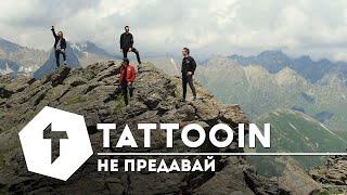 Смотреть клип Tattooin - Не Предавай