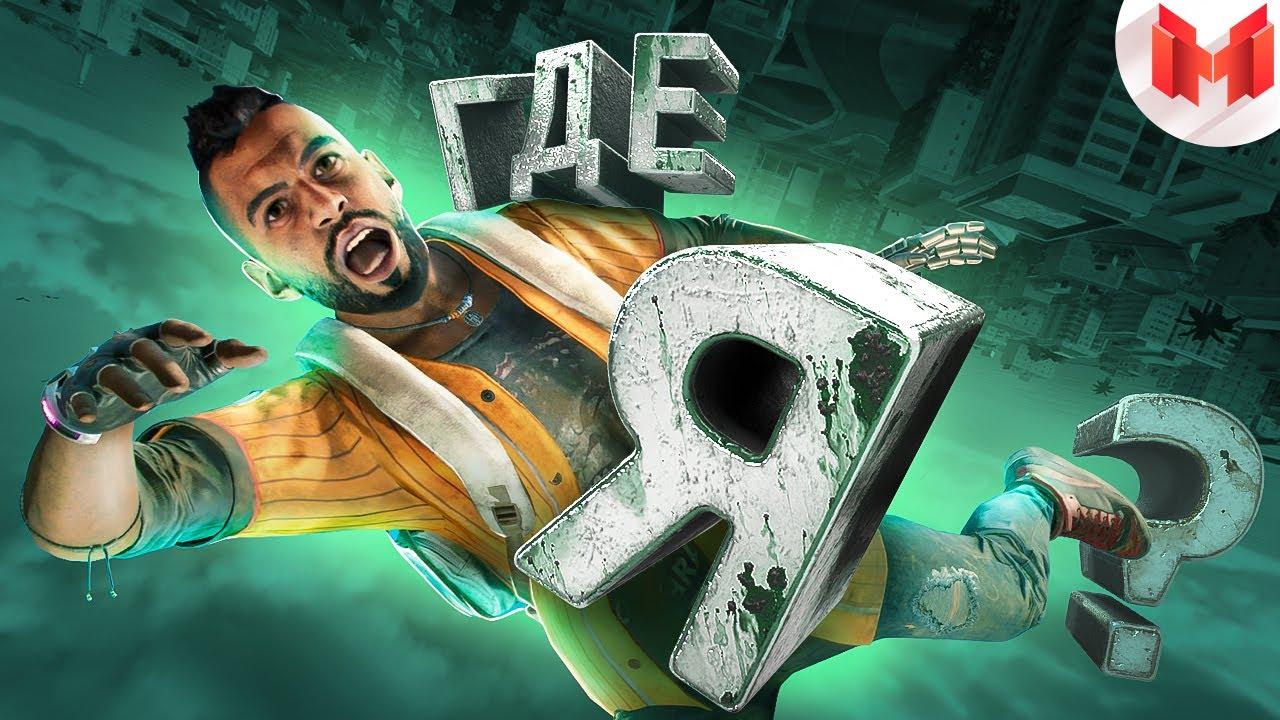 Far Cry 6 Баги Приколы Фейлы