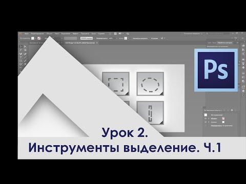 Урок 2 Инструменты выделения Часть 1    Обучение Adobe   Adobe Photoshop
