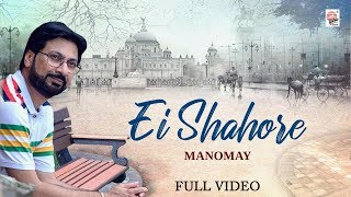 Ei Shahore | Full Video | Manomay | Upal |  Latest Release