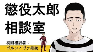 [LIVE] 【第一回】懲役太郎相談室:相談者ゴルンノヴァ総統【電脳文化倶楽部】