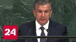 Президент Узбекистана впервые выступил на Генассамблее ООН - Россия 24