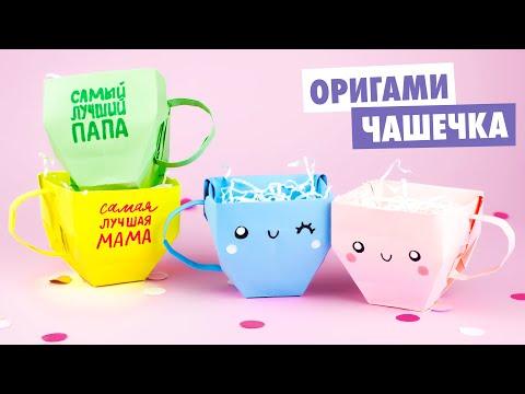 ОРИГАМИ Коробочка Чашка из бумаги | DIY ПОДАРОК Маме на 8 марта | Origami Paper Coffee Cup