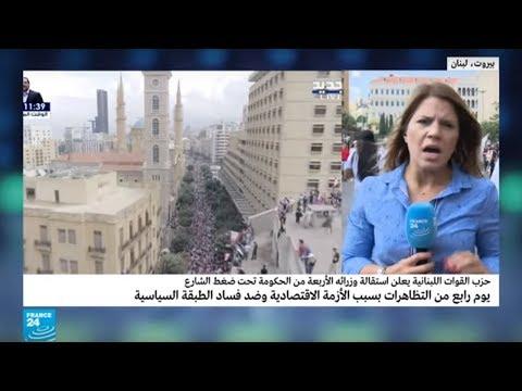 مئات الآلاف في شوارع لبنان في اليوم الرابع من الاحتجاجات ضد فساد -الطبقة الحاكمة-  - نشر قبل 10 ساعة