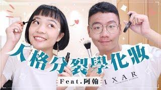 阿翰來啦!人格分裂學化妝 Feat.阿翰po影片