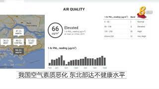 我国东部空气素质恶化 空气污染指数处不健康水平