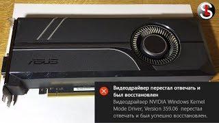 Видеодрайвер перестал отвечать и был успешно восстановлен NVIDIA & AMD. 5 Способов