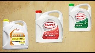 Охлаждающая жидкость Sintec - Новая упаковка