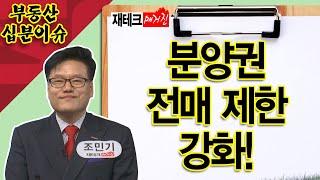 [부동산 십분이슈] 분양권 전매제한 강화!