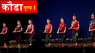 Publication Date: 2014-06-08 | Video Title: Kauda Dance | Hong Kong Nepali