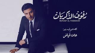 Majid Almohandis - Rfof AlZkryat رفوف الذكريات ـ ماجد المهندس 2018