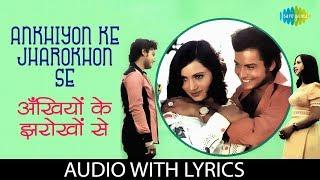 Ankhiyon Ke Jharokhon Se with lyrics | अखियों के झरोखों से | Hemlata | Ankhiyon Ke Jharokhon Se