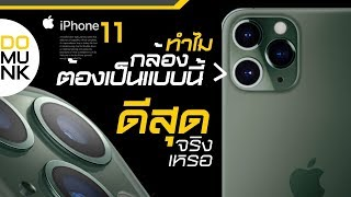 สงสัยไหม? ทำไมกล้อง iPhone 11 ต้องเป็นแบบนี้