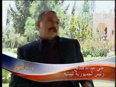 باب اليمن Bab Al Yemen موسوعة اليمن المرئيه مذيعه مضحكه مع الرئيس اليمني عن القا