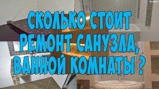 Сколько стоит ремонт санузла,ванной комнаты в Воронеже ?